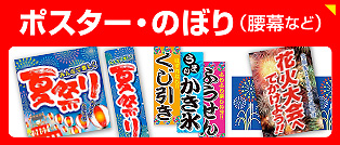 夏祭りの販促品|ポスター・のぼり(腰幕など)