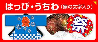 夏祭りの販促品|はっぴ・うちわ(祭の文字入り)