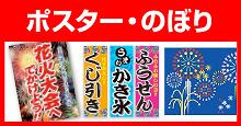 夏祭り・花火のポスター・のぼりなど