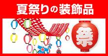 夏祭り装飾品|プリーツハンガー・提灯など