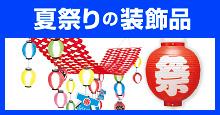 夏祭り装飾品 プリーツハンガー・提灯など