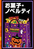 ハロウィンのお菓子・ノベルティ・イベントグッズを見る