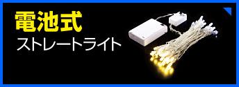 電池式ライト