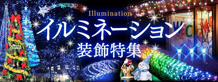 イルミネーション装飾特集 Illumination