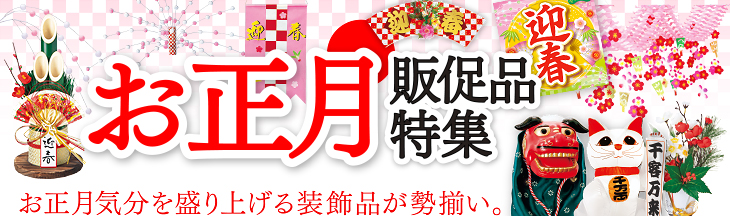 お正月販促特集 お正月気分を盛り上げる販促品・装飾品が勢揃い。