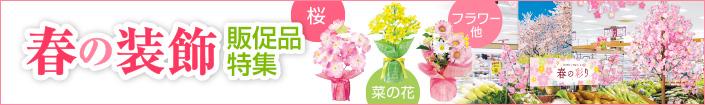 春の装飾販促品特集を見る