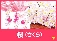 桜の装飾品を見る