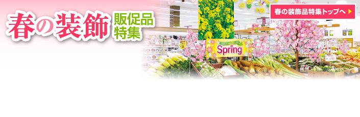 春の装飾品(飾り)