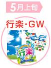 行楽・GW販促特集