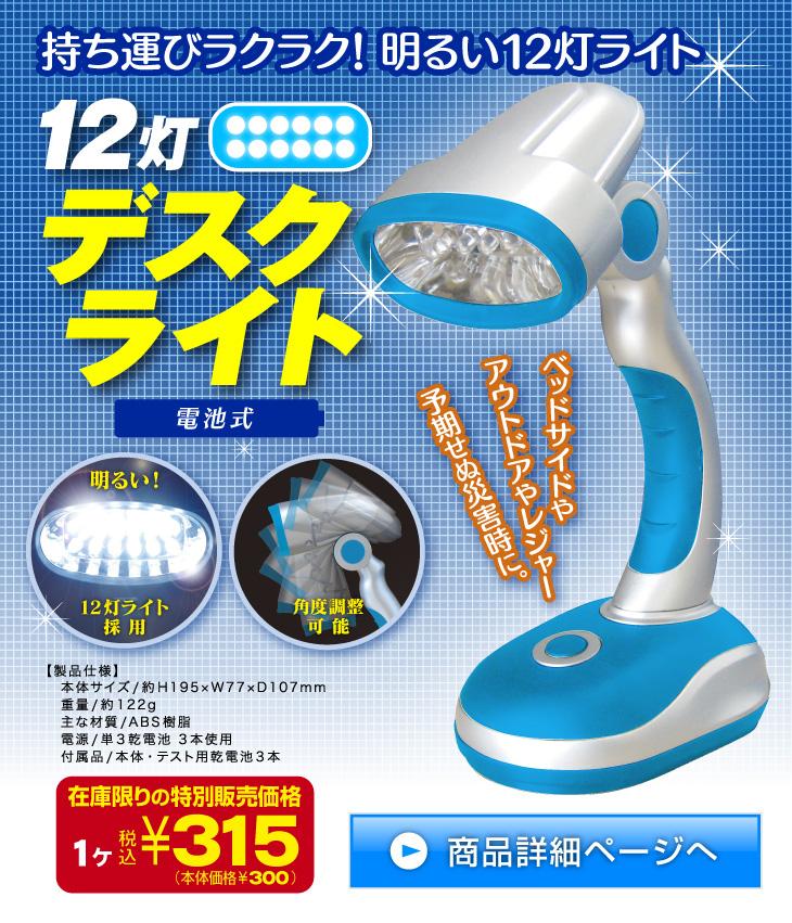 持ち運びラクラク!明るい 12灯デスクライト(電池式)