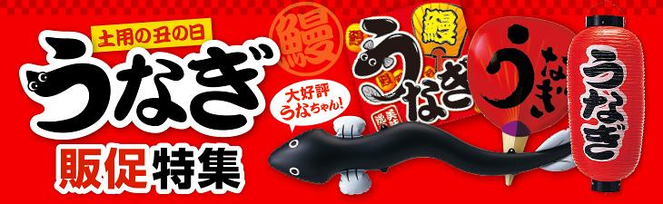 うなぎ(鰻)土用の丑の日販促特集