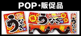 POPツール・ポスター・のぼりなど