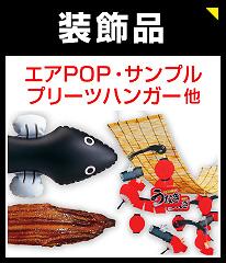 エアPOP・食品サンプル・吊りもの