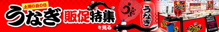 うなぎ(鰻)土用の丑の日販促特集ページを見る