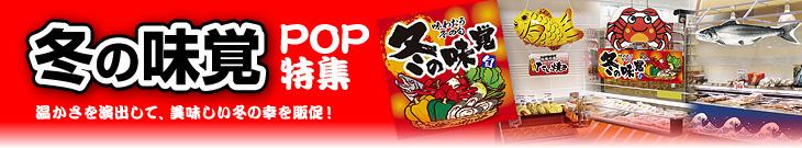 冬の味覚POP特集
