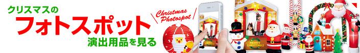 クリスマスのフォトスポット演出用品を見る