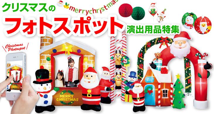 クリスマスのフォトスポット演出用品特集