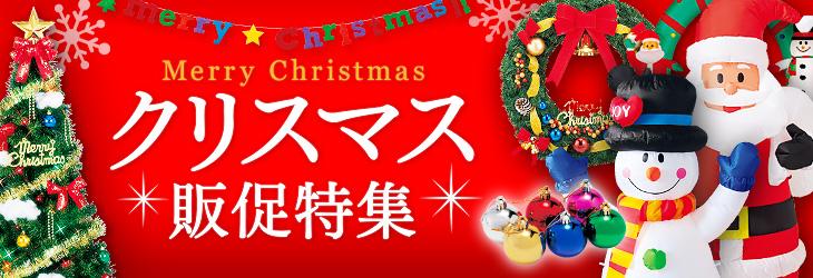 クリスマス販促特集 Merry Christmas