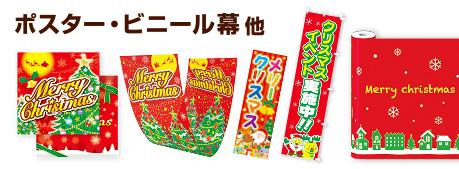 クリスマス POP(ポスター・ビニール幕・のぼり・横断幕・ペナント・タペストリー他)