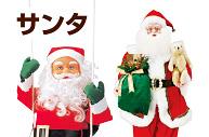 クリスマスディスプレイサンタ・サンタ小物・人形