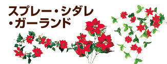 クリスマススプレー・シダレ・ガーランド