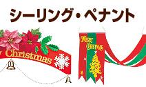 クリスマスシーリング・ペナント