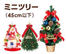 クリスマスミニツリー 高さ45cm以下(クリスマスツリー卓上)