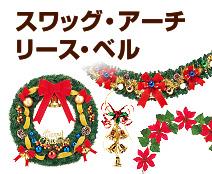 クリスマス スワッグ・アーチ・リース・ベル