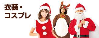 クリスマスコスチューム・衣装・コスプレ・アクセサリー
