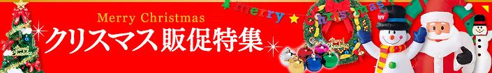 クリスマス装飾特集ページを見る