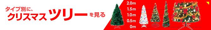 クリスマスツリーをタイプ別に見る
