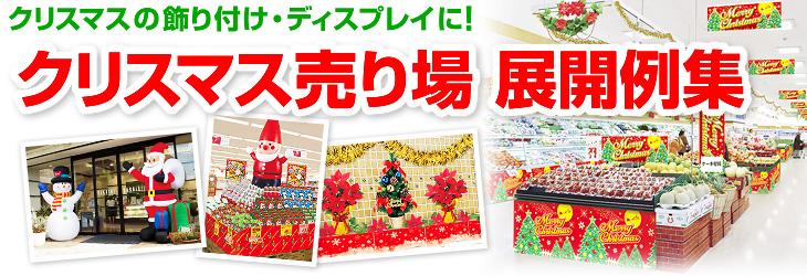 リスマスの飾り付け・ディスプレイに!クリスマス売り場展開例集!