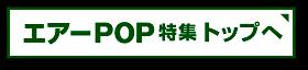 エアーPOP特集トップへ