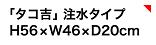 エアーPOP 「タコ吉」 注水タイプを見る