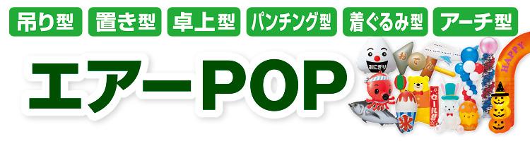エアーPOP アーチ型 着ぐるみ型 パンチング型 卓上型 吊り型 置き型