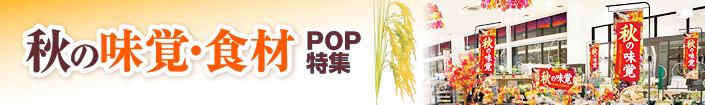秋の味覚、秋の食材 販促POP・装飾品特集を見る