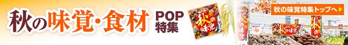 秋の味覚POP特集