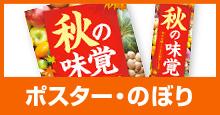 秋の味覚 ポスター・のぼり・タペストリー・腰幕等