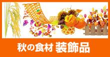 秋の食材装飾品(栗・柿・ぶどう等付きの秋装飾)