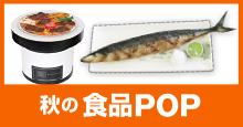 秋の食品POP(さんま・すだち・七輪等)
