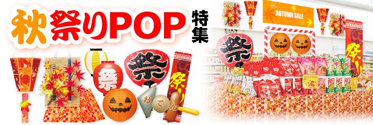 秋祭りPOP