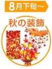 秋の装飾品(飾り)特集
