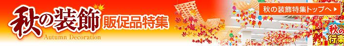 秋の装飾特集トップへ