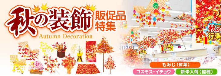 秋の装飾品(飾り)特集 | もみじ(紅葉・リス・赤トンボ)・コスモス・イチョウ・稲穂