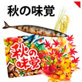 秋の味覚特集ページへ