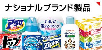 ナショナルブランド製品ページへ