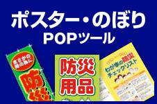 ポスター・のぼり POPツール