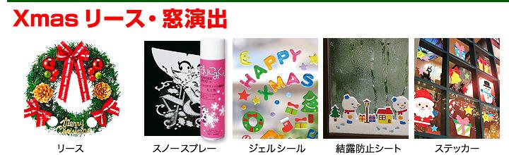 クリスマスリース・窓演出