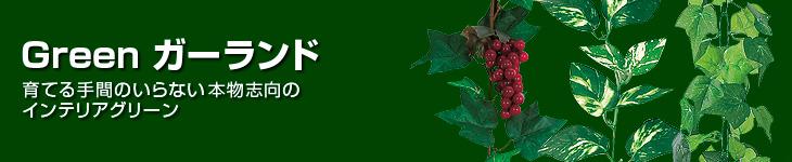 Green ガーランド