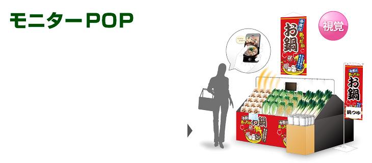モニターPOP設置イメージ